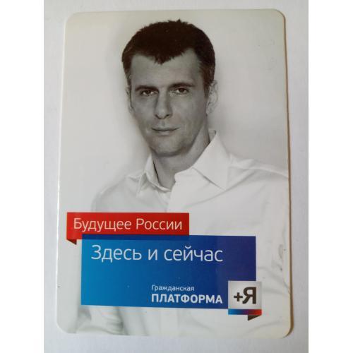 Календарик Політика 2013 Росія