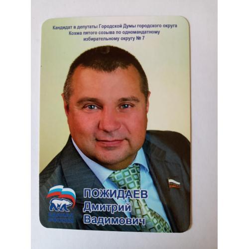 Календарик Політика 2016 Росія Пожидаев