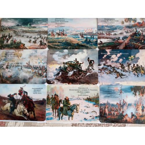 Календарики Бородинская битва Комплект 16 шт. 2010