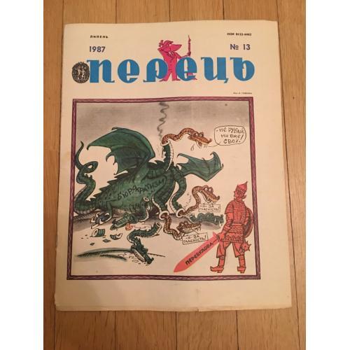 Журнал Перець — №13 — 1987 г.