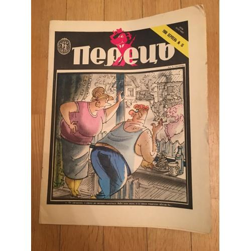Журнал Перець — №15 — 1988 г.