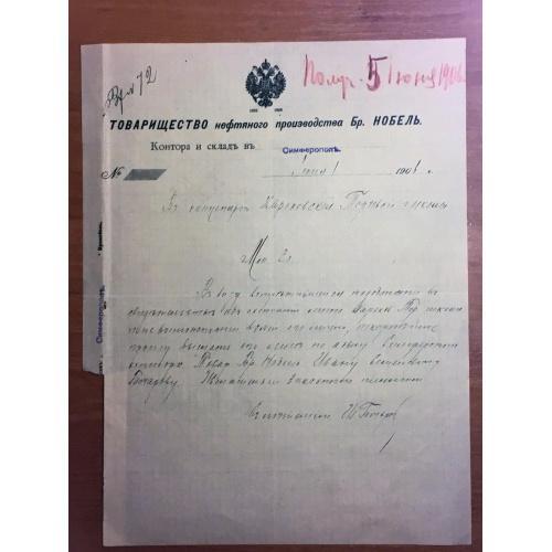 Письмо Товарищество нефтяного производства - Симферополь - 1906 год