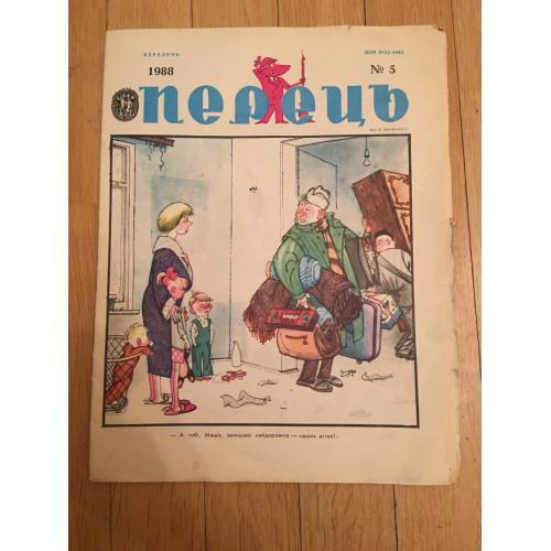 Журнал Перець — №5 — 1988 г.