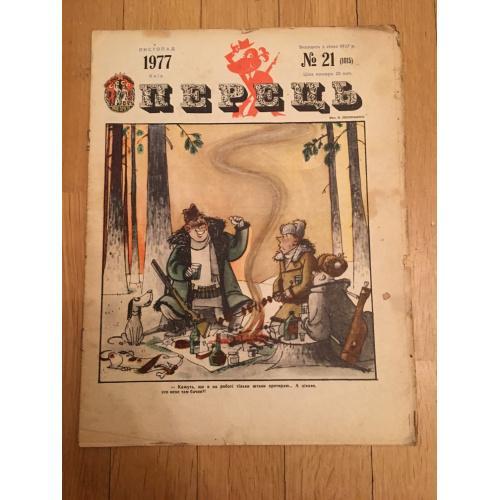 Журнал Перець — №1015 — 1977 г.
