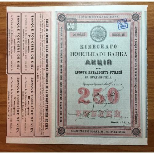 Киевский земельный банк — акция 250 руб — 17 выпуск — 1911 год