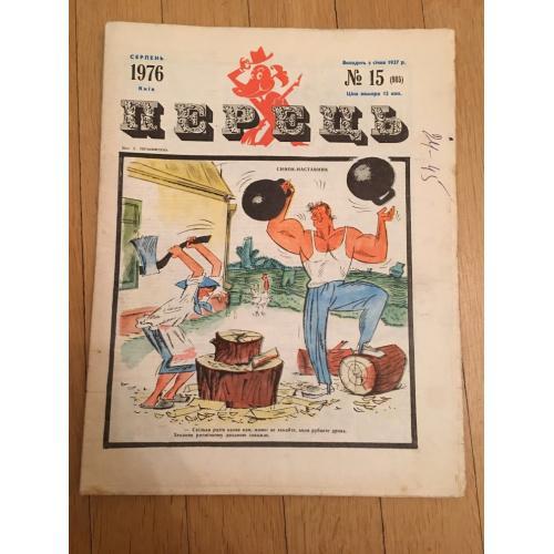 Журнал Перець — №985 — 1976 г.