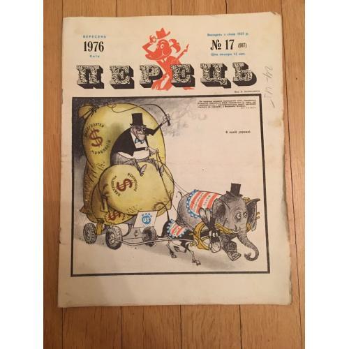 Журнал Перець — №987 — 1976 г.
