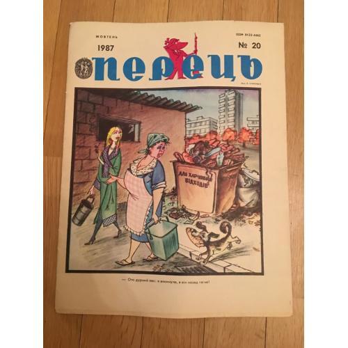 Журнал Перець — №20 — 1987 г.