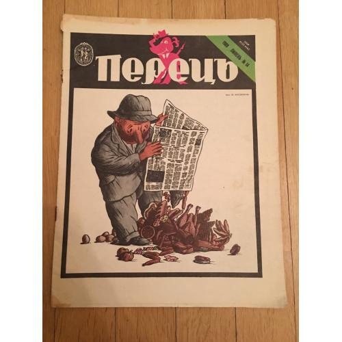 Журнал Перець — №14 — 1989 г.