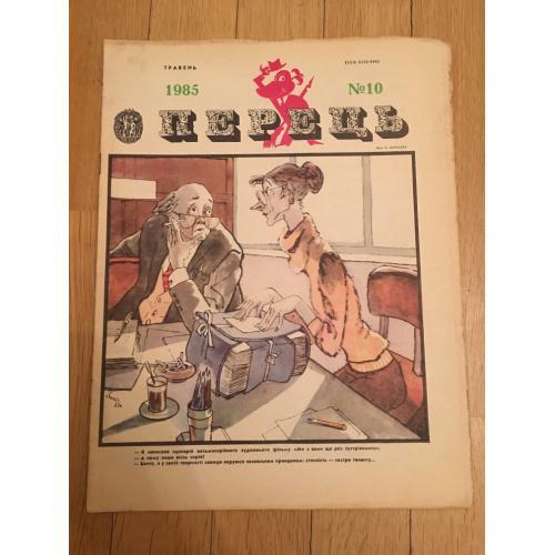 Журнал Перець — №10 — 1985 г.