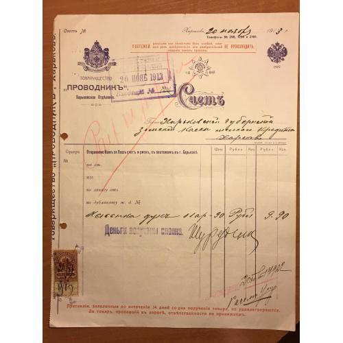 """Счетъ Товарищество """"Проводникъ"""" Харьковское Отдъленіе - Харьковъ - 1913 год"""
