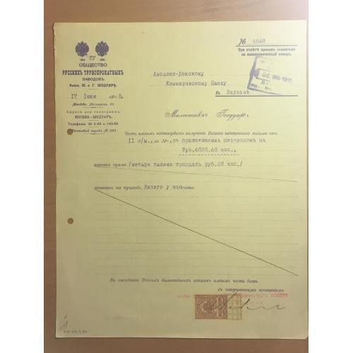 Письмо Общество Русскихъ Трубопрокатныхъ Заводовъ - Москва - 1915 год