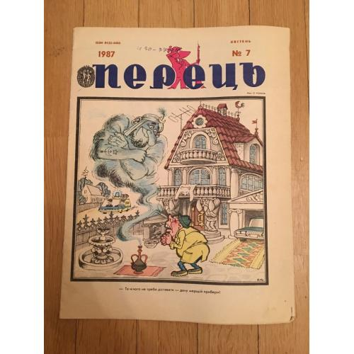 Журнал Перець — №7 — 1987 г.