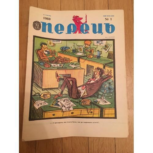 Журнал Перець — №1 — 1988 г.