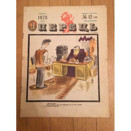 Журнал Перець — №1030 — 1978 г.