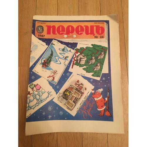 Журнал Перець — №24 — 1987 г.