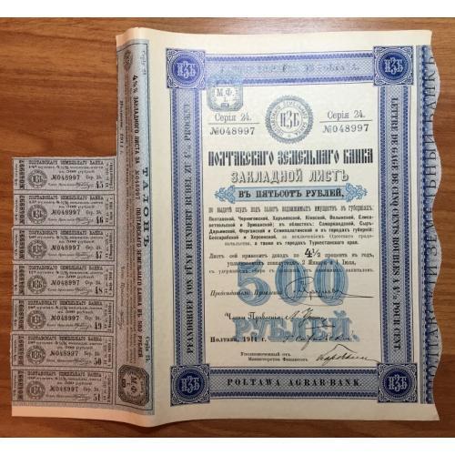 Полтавский земельный банк — закладной лист 500 руб — 24 серия — 1911 год