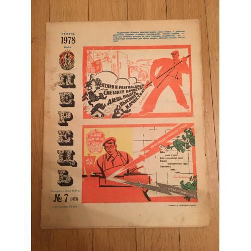 Журнал Перець — №1025 — 1978 г.