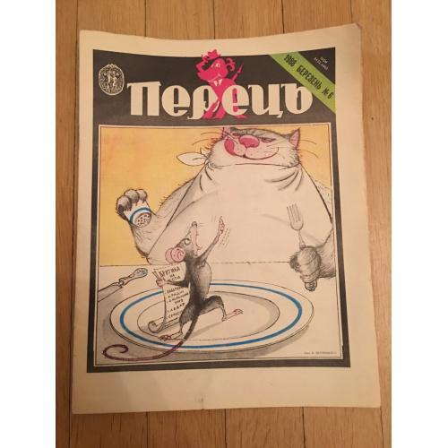 Журнал Перець — №6 — 1988 г.