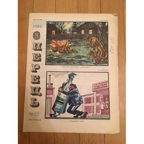 Журнал Перець — №22 — 1985 г.