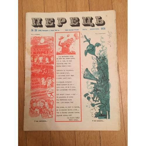 Журнал Перець — №990 — 1976 г.
