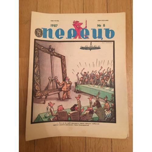 Журнал Перець — №8 — 1987 г.