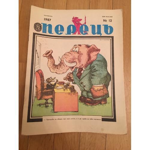 Журнал Перець — №12 — 1987 г.
