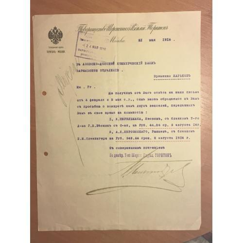Письмо Товарищество Шерстяныхъ Изделий Торнтонъ - Москва - 1916 год
