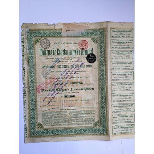 Листопрокатный завод Константиновка — акция в 250 франков — 1896 г.