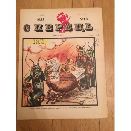 Журнал Перець — №18 — 1985 г.