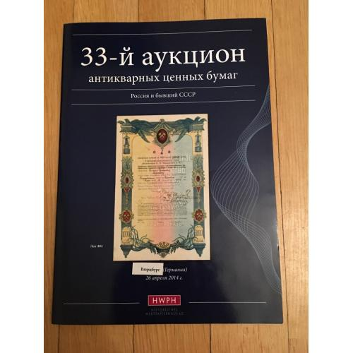 Каталог 33-го аукциона по скрипофилии HWPH 2014 г.
