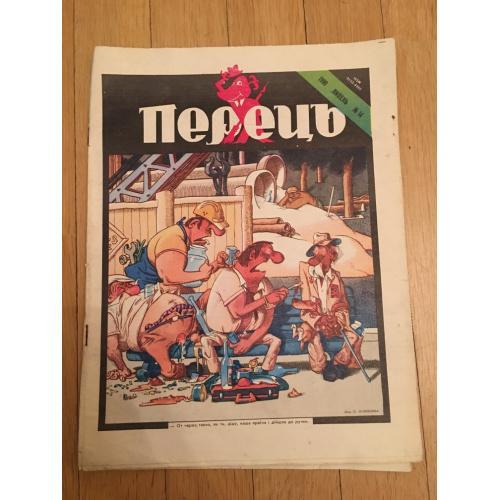 Журнал Перець — №14 — 1990 г.