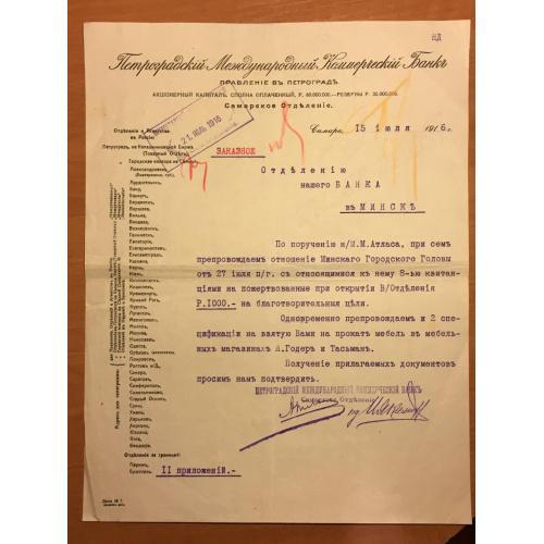 Письмо Петроградский Международный Коммерческий Банкъ  - Самара - 1916 год