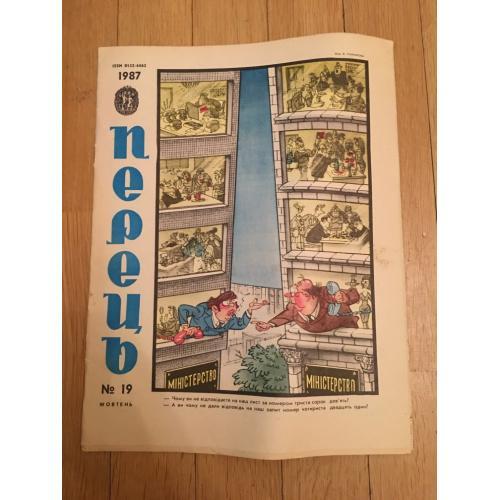 Журнал Перець — №19 — 1987 г.