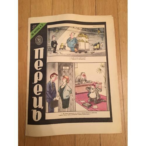 Журнал Перець — №22 — 1988 г.