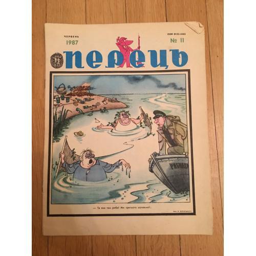 Журнал Перець — №11 — 1987 г.