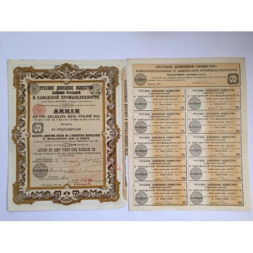 Русское Донецкое общество каменноугольной и заводской промышленности — акция 125 рублей — 1895 год