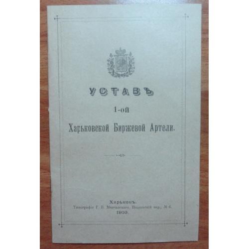 Устав 1-ой Харьковской Биржевой Артели - 1910 г