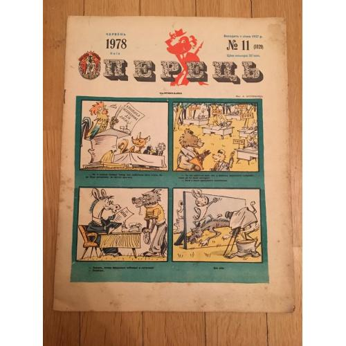Журнал Перець — №1029 — 1978 г.