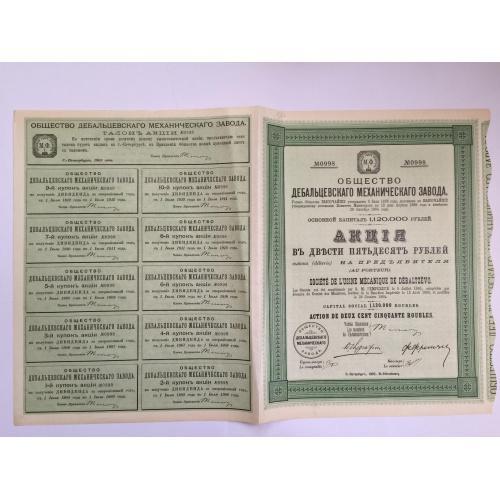 Дебальцевский механический завод — акция  250 рублей — 1905 год