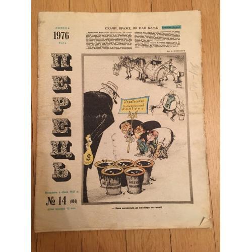Журнал Перець — №984 — 1976 г.