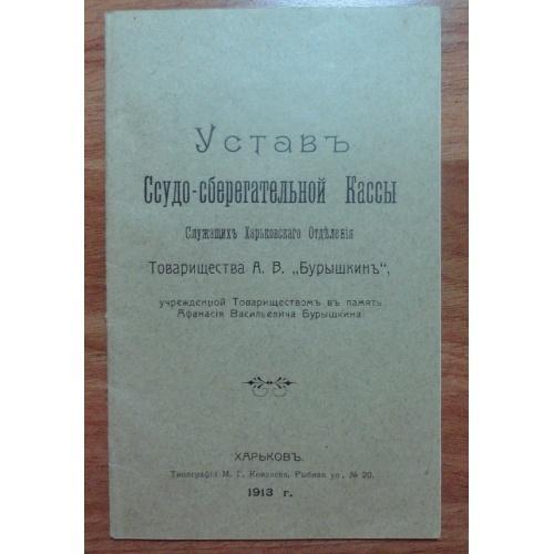 Устав ссудо-сберегательной Кассы служащих Харьковского отделения Тов. Бурышкин - 1913 г