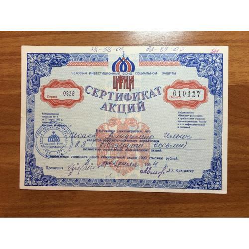 Инвестиционный фонд Царица - сертификат акций - Волгоград - 1994 год