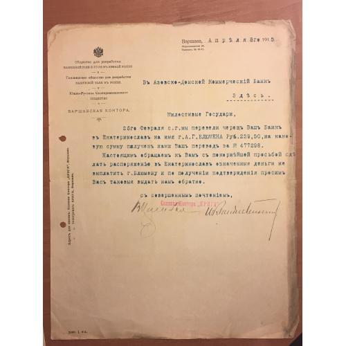 Письмо Общество для разработки каменной соли и угля въ Южной России (Варшавская контора) въ Азовско-Донской Коммерческий Банкъ - 1915 год