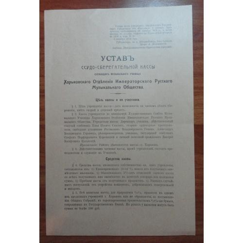 Устав ссудо-сберегательной кассы служащих музыкального училища