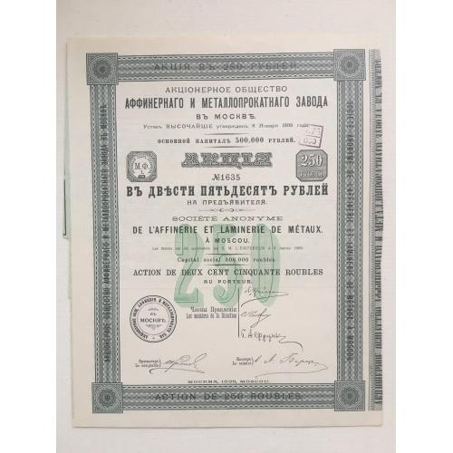 Акционерное общество аффинерного и металлопрокатного завода — Москва — акция 250 рублей на предъявителя — 1899 год