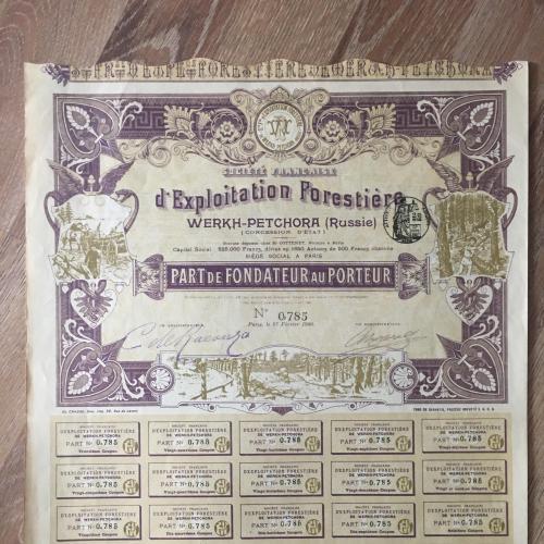 Акция 500 франков. Общество эксплуатации лесов Верхней Печоры. 1900 г