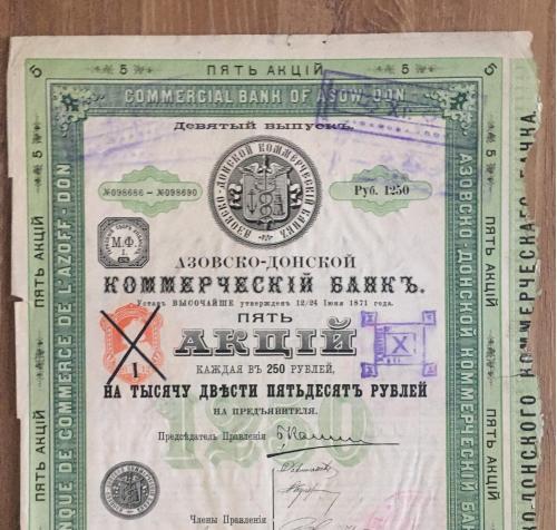 Азовско-Донской коммерческий банк, 5 акций на 1250 рублей, 1911 г