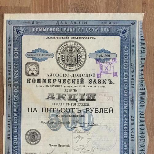 Азовско-Донской коммерческий банк, акция на 500 рублей, 1911 г