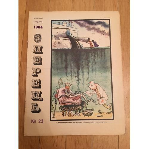 Журнал Перець — №23 — 1984 г.
